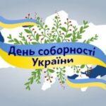 У День Соборності України …